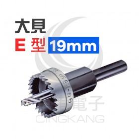 日本 大見 圓穴鋸 E 型 H.S.S 19mm