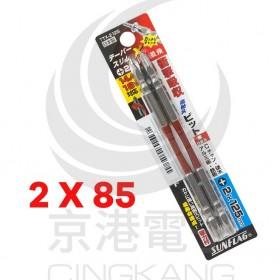 日本新龜SUNFLAG TTX-2085  2件套#2 X 85