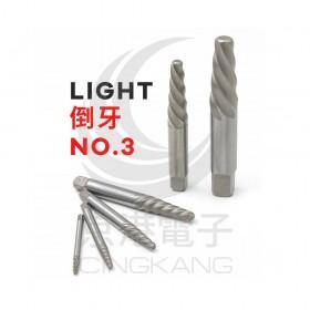 LIGHT 倒牙 NO.3