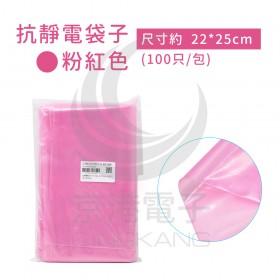 抗靜電袋子 尺寸約 22*25cm (100只/包) 粉紅色