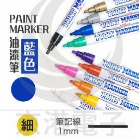 PAINT MARKER(細) 藍色 油漆筆 油性筆 韓國製
