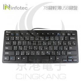 infotec KB-101 USB有線薄型迷你鍵盤 USB