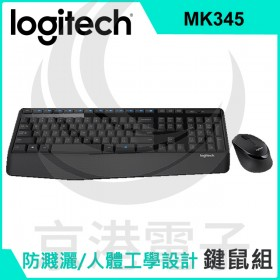 羅技Logitech MK345 無線鍵盤滑鼠組