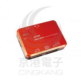 KINYO 多合一晶片讀卡機 KCR-355
