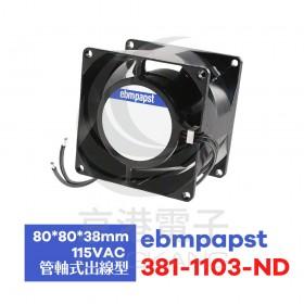 80*80*38mm 115VAC 管軸式出線型(381-1103-ND)ebmpapst