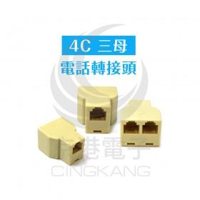 4C 三母 電話轉接頭 (T-3F-4C)
