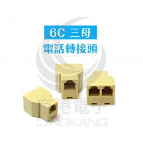 6C 三母 電話轉接頭 (T-3F-6C)