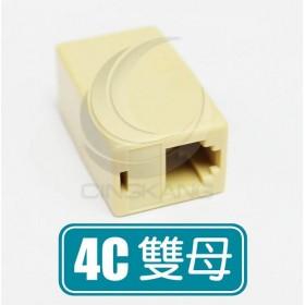 4C 雙母 電話轉接頭 (T-2F-4C)