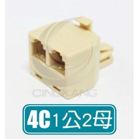 4C 1公2母 電話轉接頭 (T-1M2F-4C)