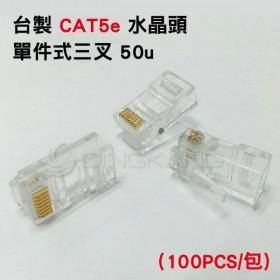 台製 CAT5e 網路線 水晶頭RJ45 50u(100PCS/包)
