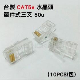 台製 CAT5e 網路線 水晶頭RJ45 50u(10PCS/包)