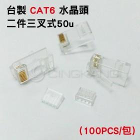 台製CAT6 網路線 水晶頭 RJ45 二件三叉式 50u(100PCS/包)
