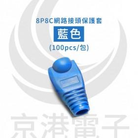 8P8C網路接頭保護套 藍色(100pcs/包)