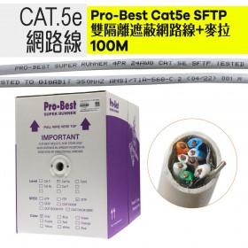 Pro-Best Cat5e SFTP 雙隔離遮蔽網路線+麥拉 100M