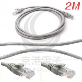 CAT5e 全銅高速網路線 2M