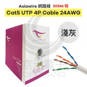 Asiawire網路線Cat5 UTP 4P Cable 24AWG(淺灰) 305M/箱