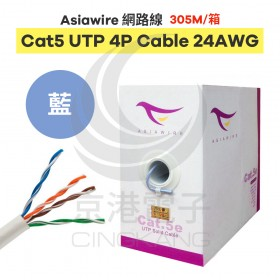 Asiawire網路線Cat5 UTP 4P Cable 24AWG(藍) 305M/箱