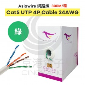 Asiawire網路線Cat5 UTP 4P Cable 24AWG(綠) 305M/箱