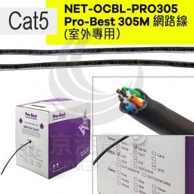 NET-OCBL-PRO305 Pro-Best Cat5 305M網路線(室外專用)