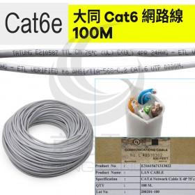 大同 Cat6 網路線100M