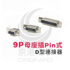 9P母座插Pin式-D型連接器 (5個/包)