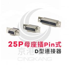 25P母座插Pin式-D型連接器 (5個/包)