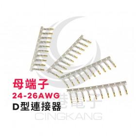 D型連接器-母端子 24-26AWG(100pcs/包)