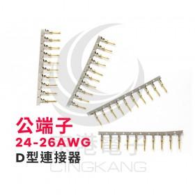 D型連接器-公端子 24-26AWG(100pcs/包)