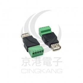 USB 母頭 轉綠色端子5PIN 快速接頭/鎖線式/免焊接