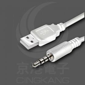 USB A公-2.5公4極頭15CM(UB-209)