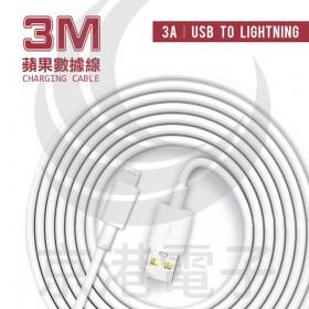 HANG R15 蘋果 3M/3A 閃充線 白色