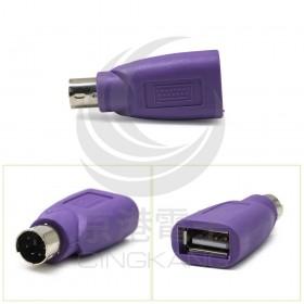USG-11-P USB2.0 A母-PS2公 轉接頭(鍵盤用)