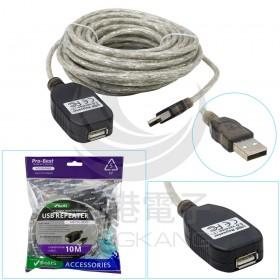 Pro-Beat USB2.0強波線10米 FE1.1晶片單次只能1條無法串接