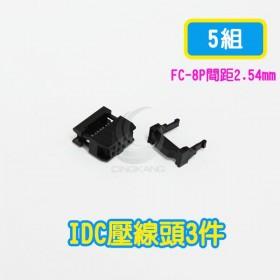 FC-8P間距2.54mm IDC壓線頭3件(5組)