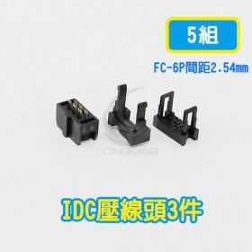FC-6P間距2.54mm  IDC壓線頭3件(5組)