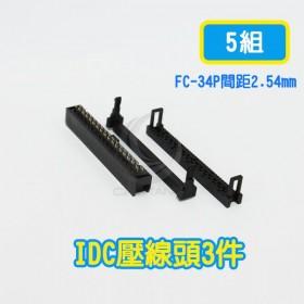 FC-34P間距2.54mm  IDC壓線頭3件(5組)