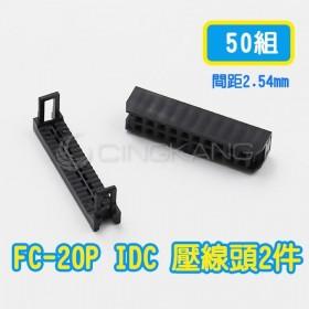 FC-20P 間距2.54mm  IDC壓線頭2件(50組)