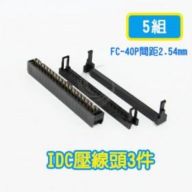 FC-40P間距2.54mm  IDC壓線頭3件(5組)