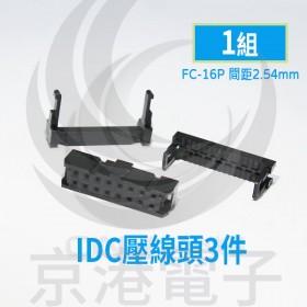 FC-16P間距2.54mm IDC壓線頭3件(1組)