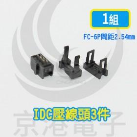 FC-6P間距2.54mm  IDC壓線頭3件單組