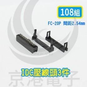 FC-20P 間距2.54mm  IDC壓線頭3件(108組/盤)