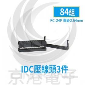 FC-24P 間距2.54mm  IDC壓線頭3件(84組/盤)