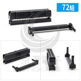 FC-30P 間距2.54mm  IDC壓線頭3件(72組/盤)
