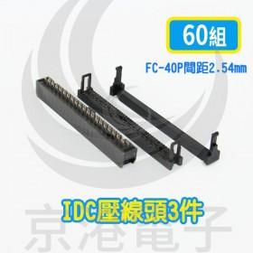 FC-40P 間距2.54mm  IDC壓線頭3件(60組/盤)