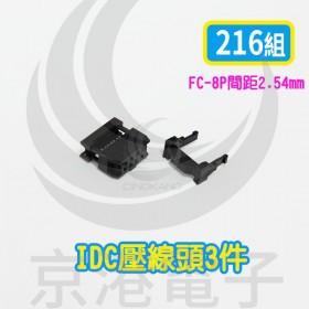 FC-8P 間距2.54mm  IDC壓線頭3件(216組/盤)
