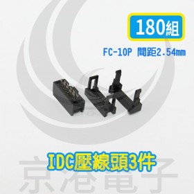FC-10P 間距2.54mm  IDC壓線頭3件(180組/盤)