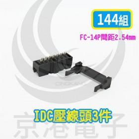 FC-14P 間距2.54mm  IDC壓線頭3件(144組/盤)
