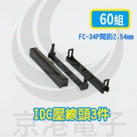 FC-34P間距2.54mm  IDC壓線頭3件(60組/盤)