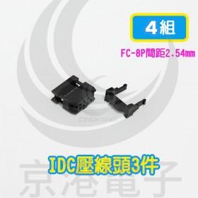 FC-8P間距2.54mm IDC壓線頭3件(4組)