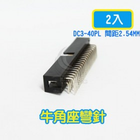 DC3-40PL 間距2.54MM 牛角座彎針(2入)